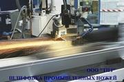 Заточка промышленных ножей в Туле на заводе.