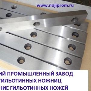 Производитель гильотинных ножей. Ножи всегда в наличии