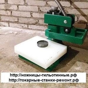 Производитель ручных вырубных прессов ( вырубщиков ).