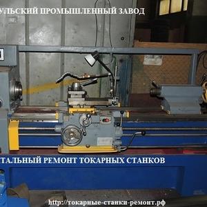 Токарные станки ремонт 16К20, 16В20, 16К25, ТС70, МК6056, 1К62, 1К62Д, 1В62 и