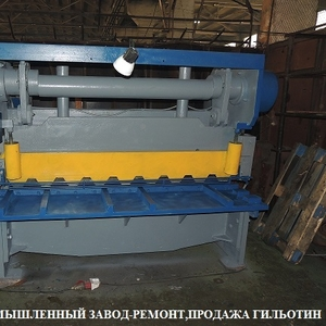 Капитальный ремонт гильотинных ножниц Н3121 12х2000мм в Туле только на