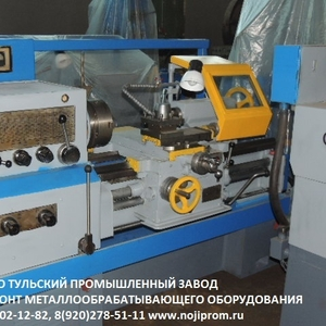 Капитальный ремонт продажа токарных станков 1к62,  1к62д,  1к625,  1в62