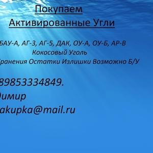 Куплю Активированный уголь АР-В