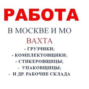 Работа вахтой в Москве и области УКЛАДЧИК - СОРТИРОВЩИК