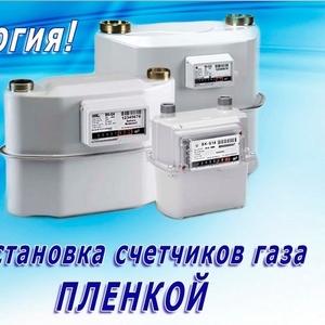 Доработанные газовые счетчики